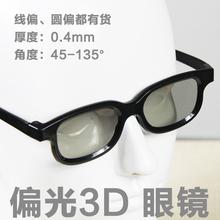银座光电线偏振3D眼镜 被动偏光3D眼镜 双机投影专用线偏光3d眼镜
