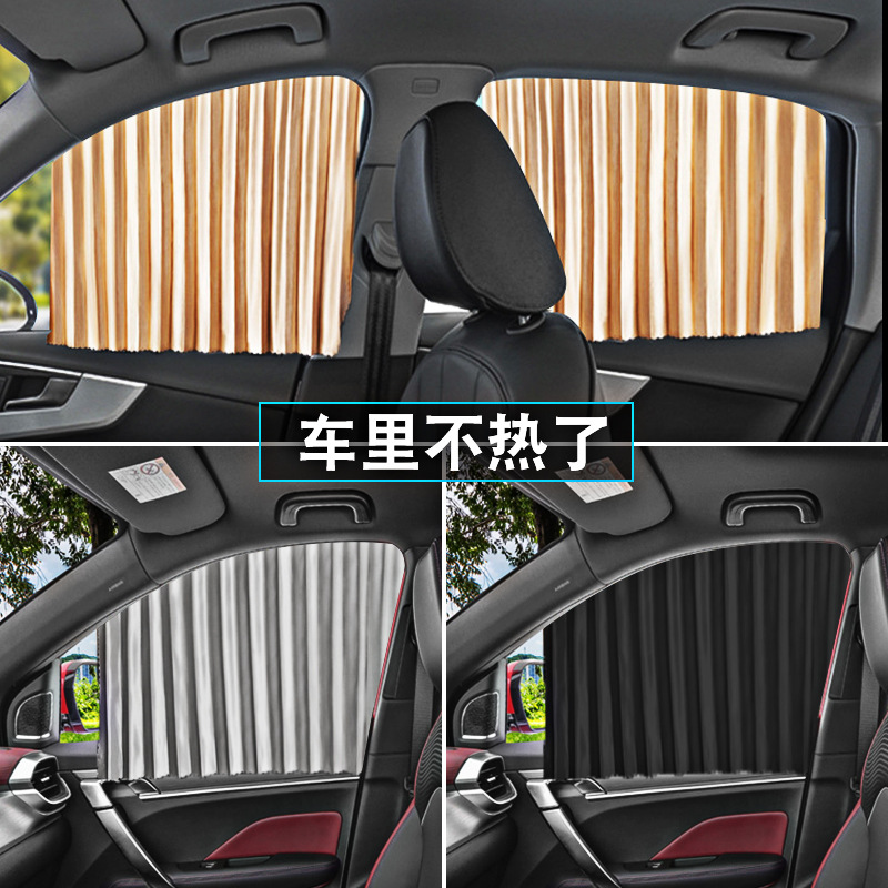 Direct selling 4-piece Rongfang plate inscription car Zhibao sunscreen heat insulation magnetic suction universal window curtain front sunshade