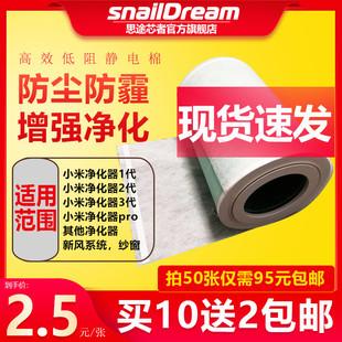 适配小米滤芯静电棉 空气净化器过滤网初滤 DIY除pm2.5纱窗户防尘图片