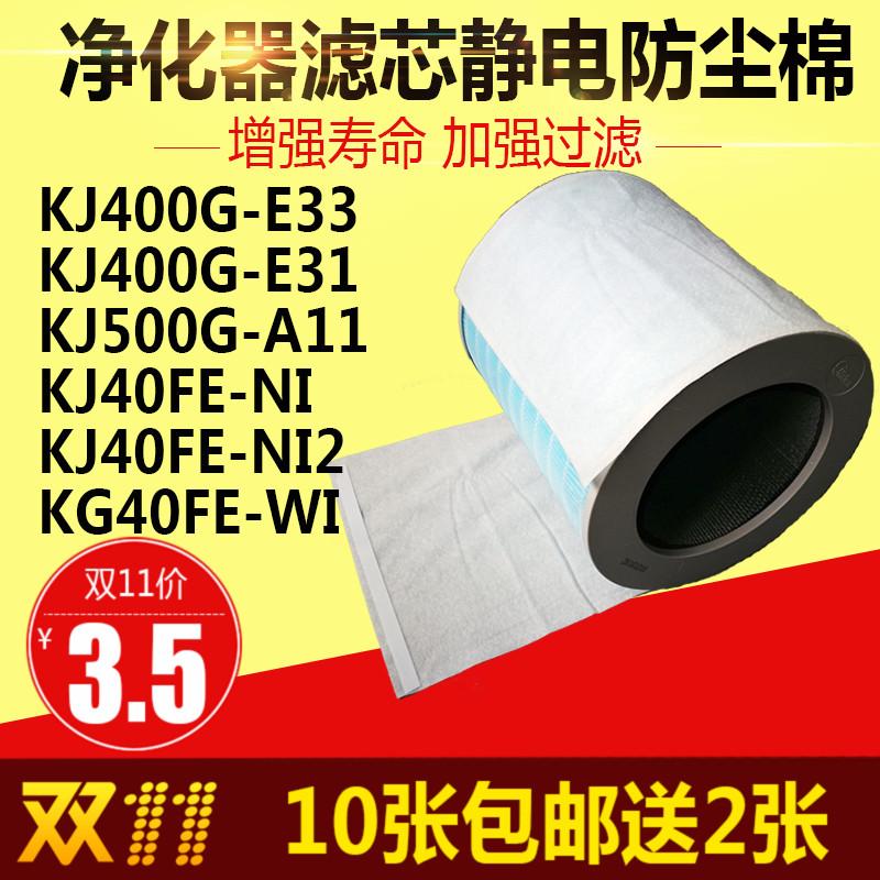 适配美的空气净化器滤网KJ400G-E33 、E31、KJ500G-A11防尘静电棉