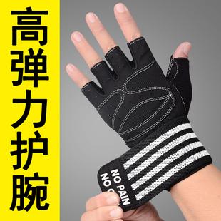 健身手套男半指运动护腕引体向上训练单杠女锻炼防滑哑铃器械起茧价格