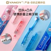 严迪折叠便携正畸牙刷儿童成人矫正牙齿牙套专用软毛小头牙刷旅行