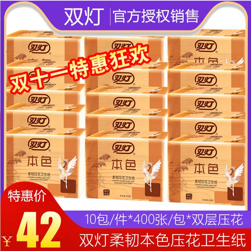 双灯本色柔韧压花平板卫生纸400张家用超柔厕纸手纸草纸10包包邮