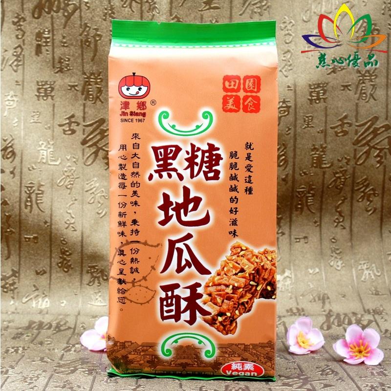【满45包邮】台湾进口特产津乡黑糖地瓜酥130g休闲零食下午茶点