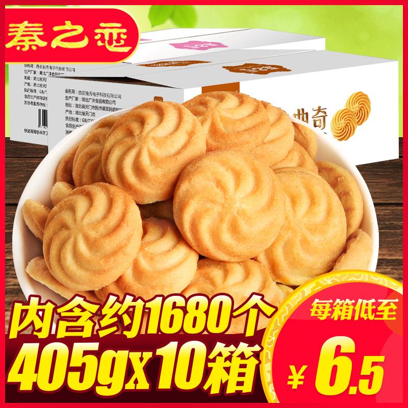原味蔓越莓味曲奇饼干网红小饼干散装整箱批小包装代餐早餐零食