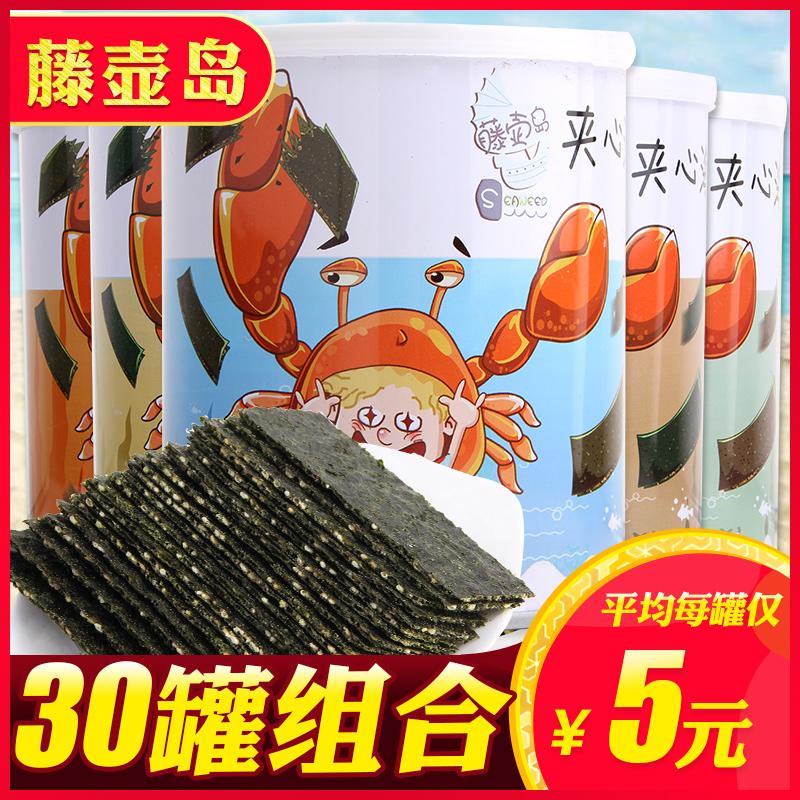 罐儿童宝宝零食批发30藤壶岛芝麻夹心海苔脆装罐即食大片罐装整箱