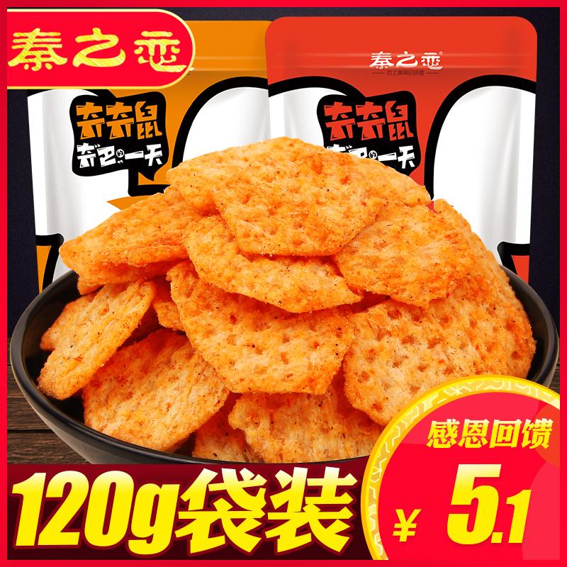 酥脆锅巴零食小包装麻辣味散装陕西特产西安小吃老式怀旧休闲食品