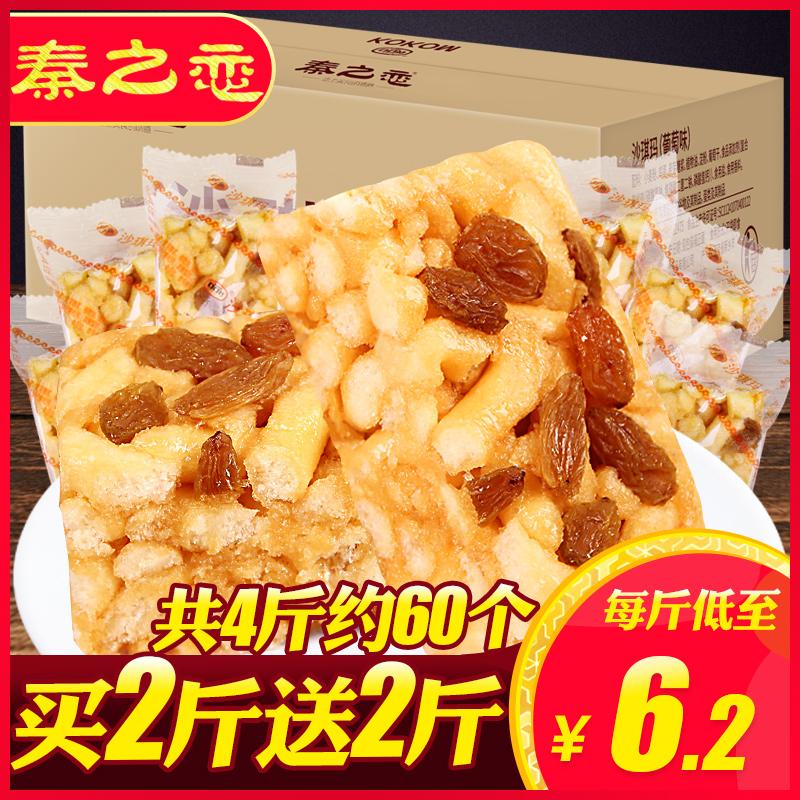 沙琪玛软糯零食整箱批发零食小吃休闲蛋糕点心早餐食品面包萨其马