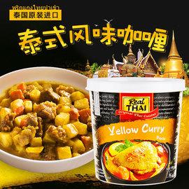 泰国咖喱 原装进口丽尔泰咖喱鸡肉饭家用咖喱膏1kg速食黄咖喱酱
