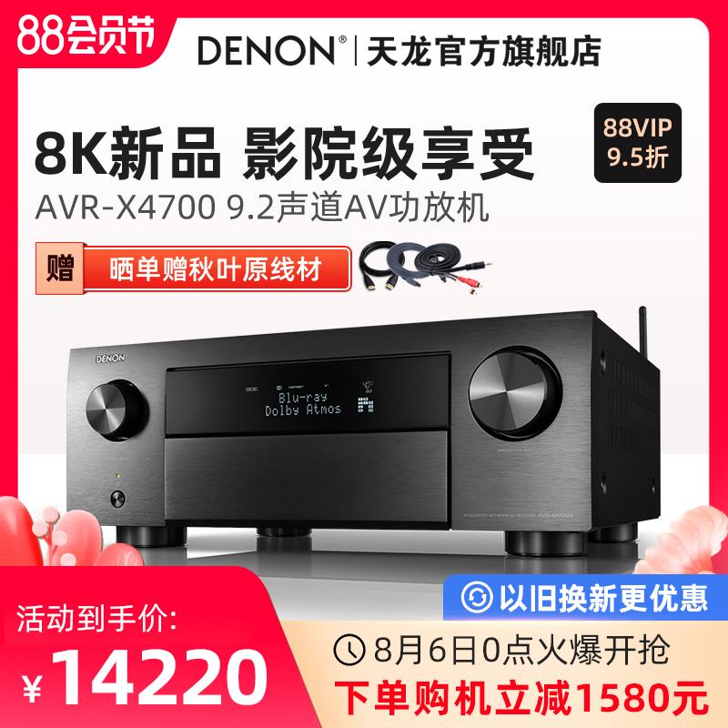 预定中Denon/天龙功放机AVR-X4700H 9声道AV功放机家用蓝牙8K新品