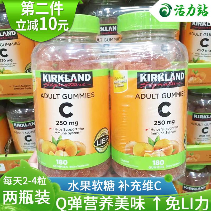 券后75.00元美国直邮 Kirkland柯克兰VC天然维生素C水果橙味软糖 180粒*2瓶装