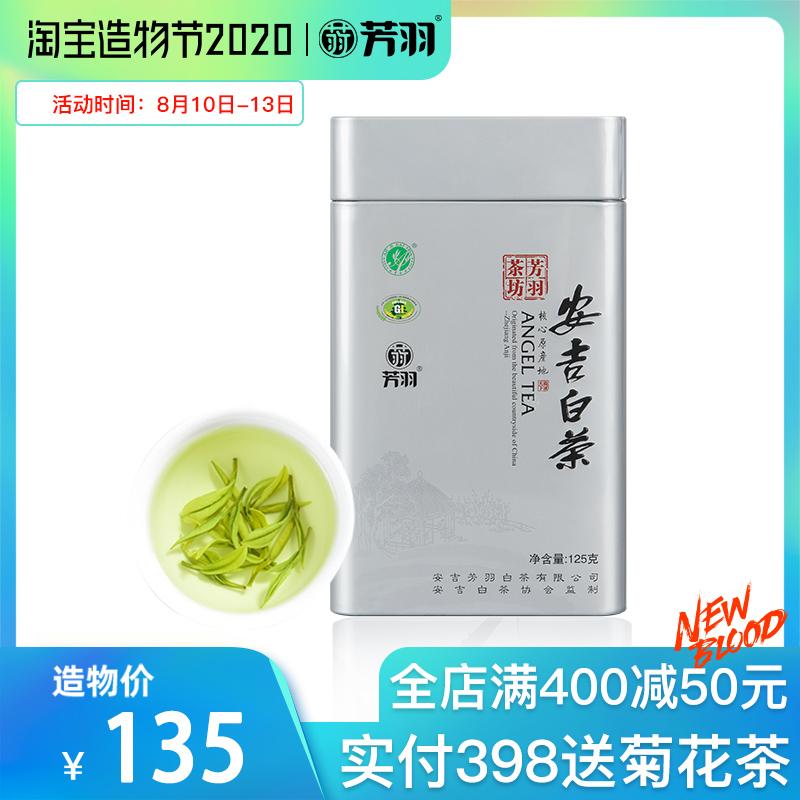 Белый чай Анжи Артикул 43924247217