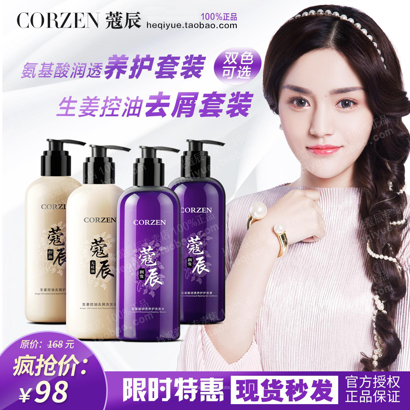 Kongchen Shampoo & conditioner, shampoo & moisturizer, kongchen Makeup & Shampoo, shampoo & conditioner, soften hair