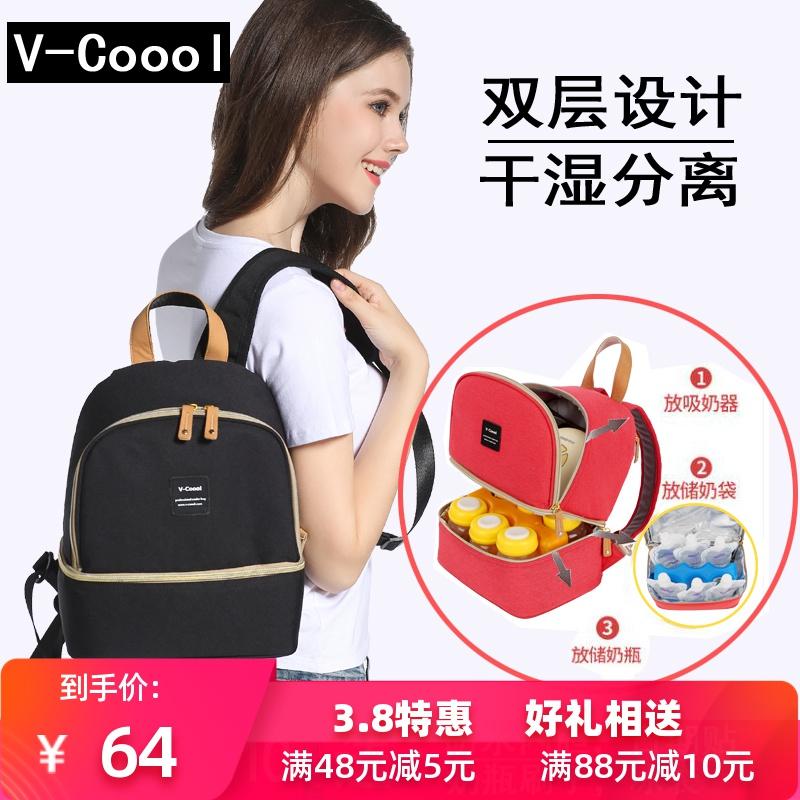 v-coool小号母乳保温包双肩背奶包
