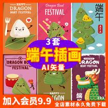 端午节手绘卡通形象可爱粽子拟人赛龙舟矢量AI设计素材海报表情包