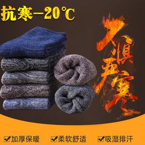 袜子男冬季纯棉男棉袜加厚加绒男士中筒袜毛圈保暖毛巾长袜冬天潮
