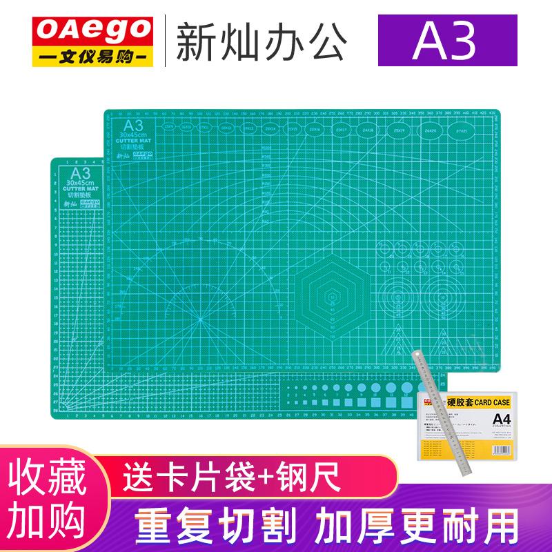 新灿 A3切割垫板pvc防割垫鼠标垫 a1大号桌垫diy手工垫板a2工作台保护垫 学生写字画画模型制作裁纸垫雕刻板