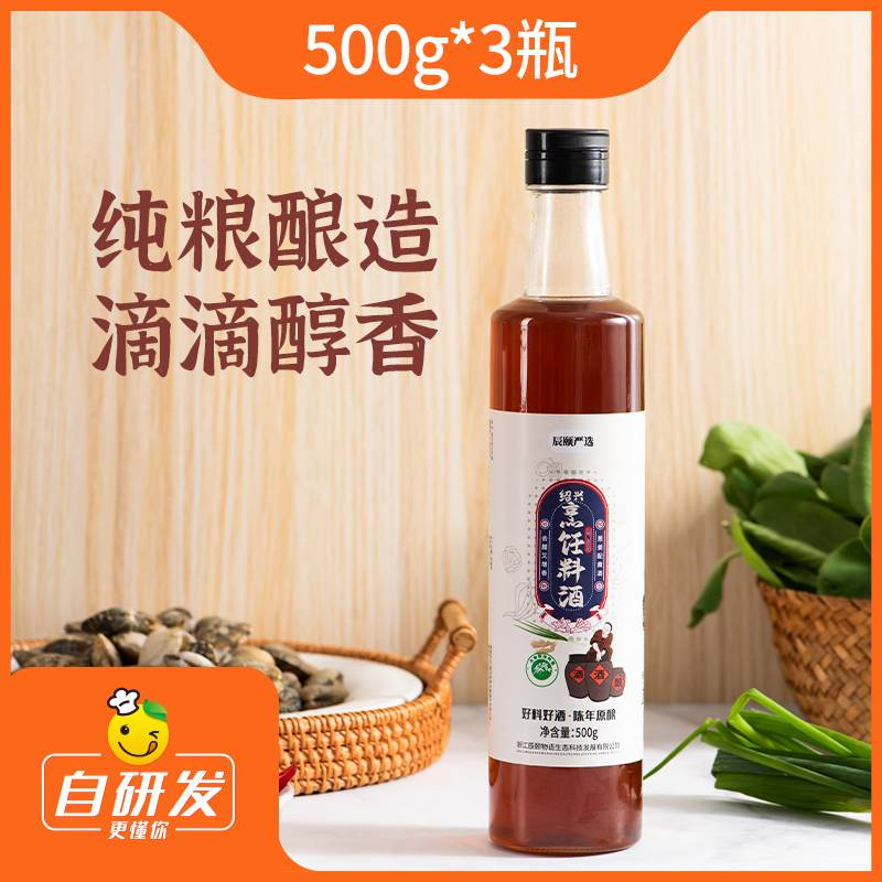 辰颐物语料酒绍兴烹饪料酒黄酒厨房调味品家用去腥料酒500g*3瓶