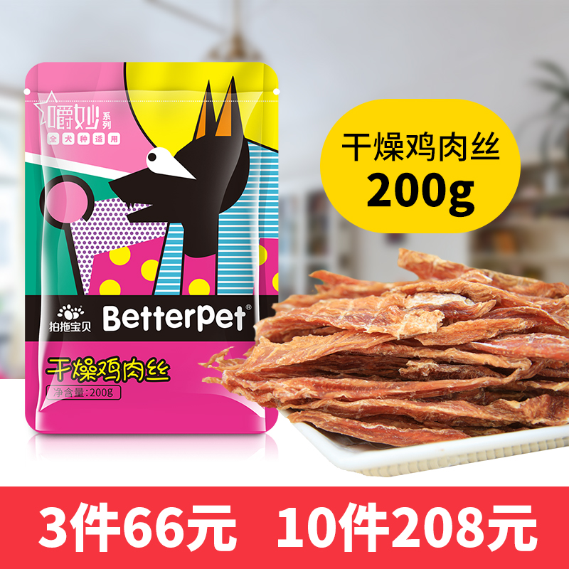 Pat baby pet food dog snack dry chicken silk training Teddy dog chicken breast strips 200g