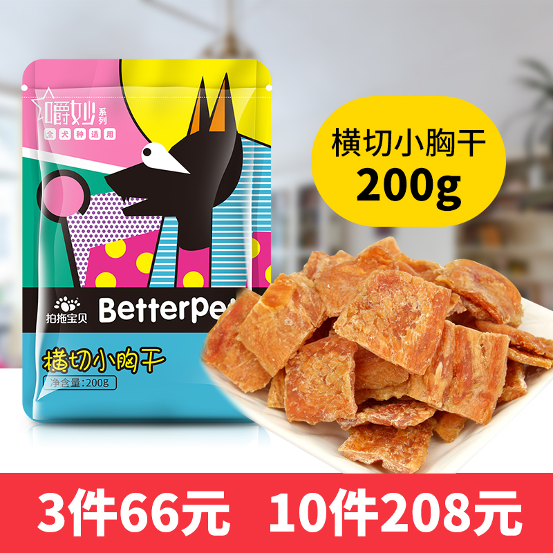 Pet food training dog snacks cross cutting small breast dry chicken breast strips 200g dried meat teeth grinding