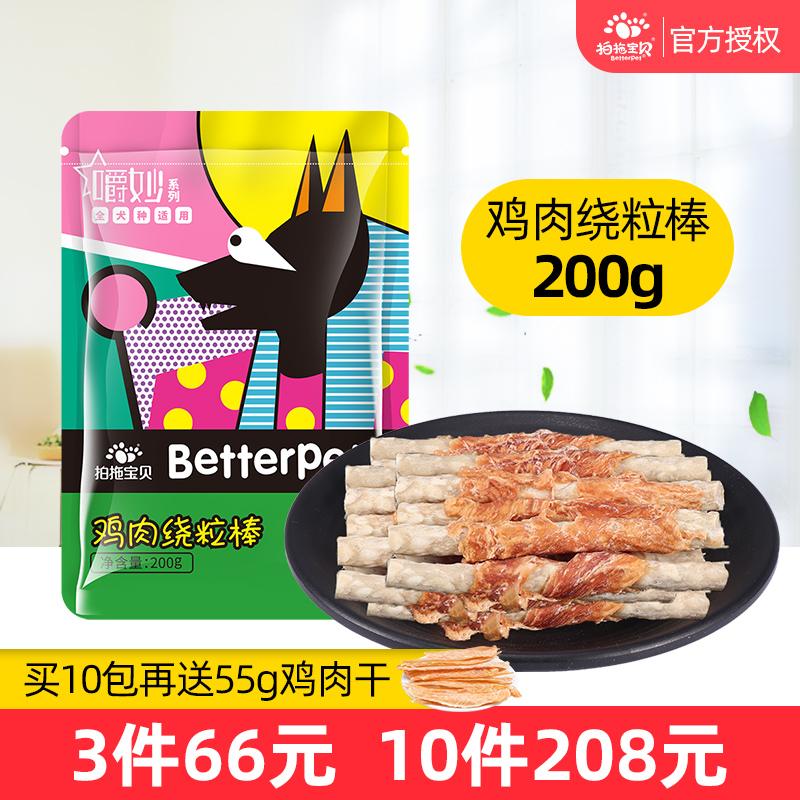 Pet food dog snacks small chest round grain stick Teddy molar stick 200g chicken stick teeth cleaning