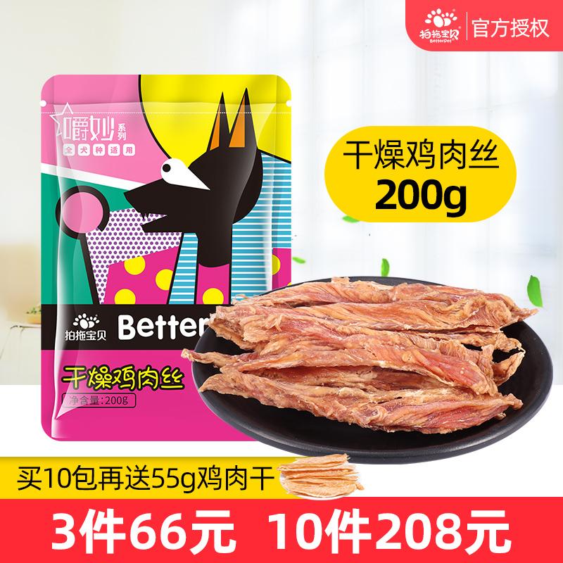 Pet food dog snack dry chicken silk training Teddy dog chicken breast 200g