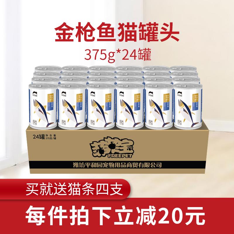 フィリップの宝の猫の間食マグロの猫の缶詰の流浪猫の食糧は猫の幼い猫の375 g*24缶を濡らします。