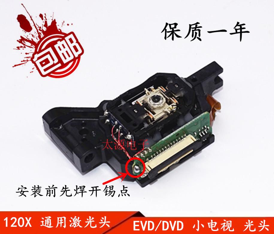 Бесплатная доставка совершенно новый 120X лазер глава мобильный DVD/EVD HOP-120X лазер глава мобильный внимание специальный