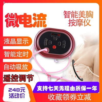 Breast enhancement instrument, breast massage, electric cup, external use, enlargement and correction of sagging products