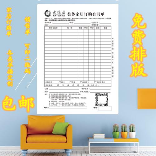家具家私订货单销售单装修类单据定做印刷送货单装潢建材收款收据