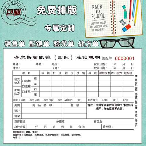 Sales receipt of sunglasses, matching list, optometry list, vision correction prescription, inspection booking list