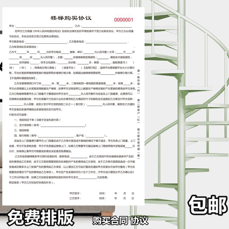 家具家装订货单购销售单据配送货单收据电器沙发楼梯窗帘瓷砖合同