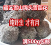 Tibet Tibetan snow lotus wild snow lotus natural nutritious specialty dried herbs infuse comparable Tianshan snow lotus
