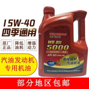 正品面包车汽油机油发动机润滑油15W-40四季通用防冻汽车机油3.5L