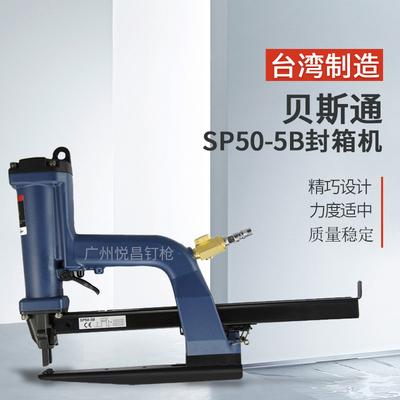 贝斯通气动封箱机SP50-5B/10B纸箱瓦楞纸打钉进口订箱机打包机