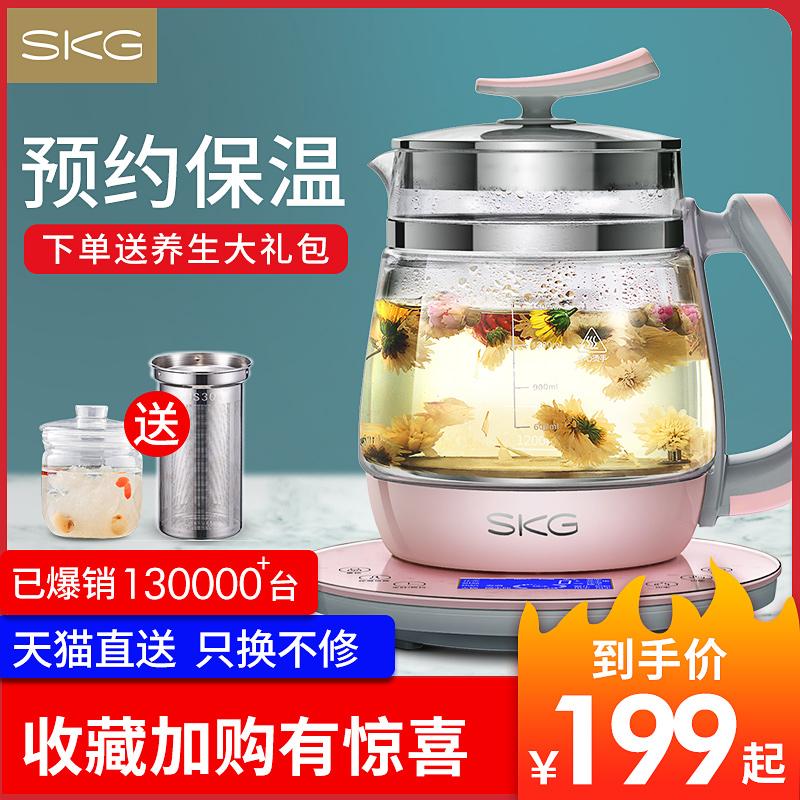 SKG养生壶全自动加厚玻璃电热烧水壶煮花茶家用养身煮茶器多功能