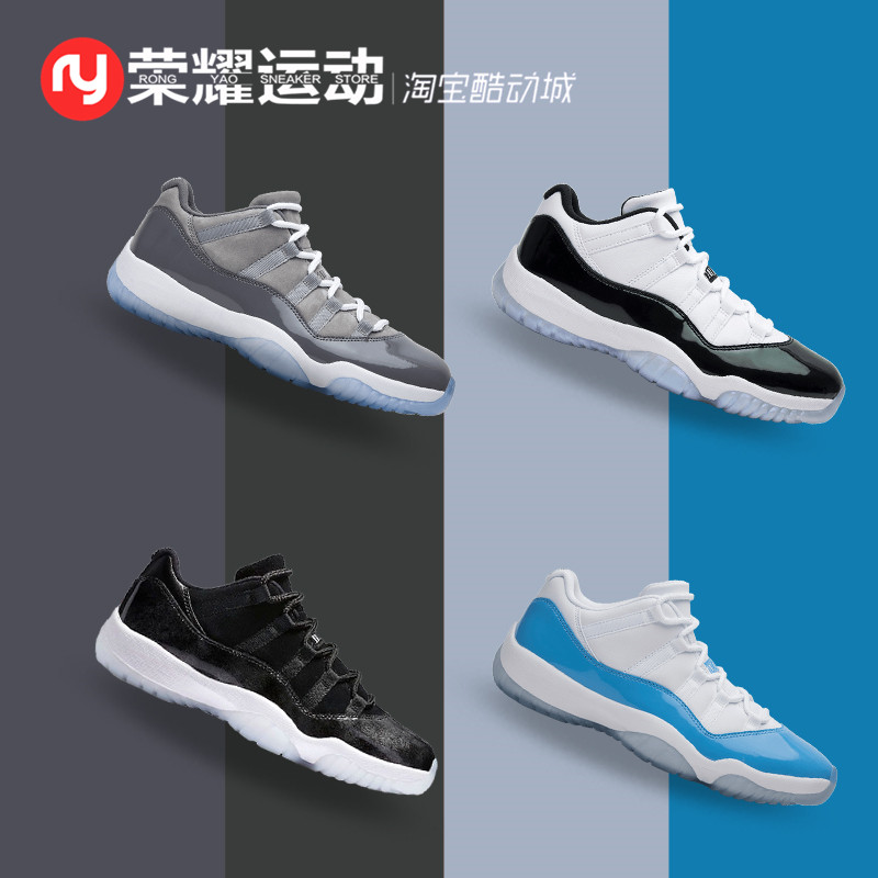 [荣耀运动]Air Jordan 11 Low Cool Grey AJ11酷灰低帮528895-003