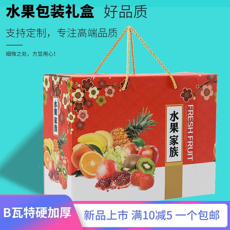 (用0.5元券)通用水果包装盒礼品盒高档混装苹果橙子橘子礼盒空盒子批发定制做