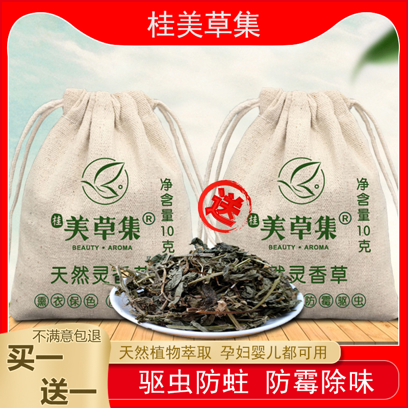 Lingxiangdai camphor pill wardrobe insect moth proof and mould proof archives clothing insect repellent and mite removing artifact indoor plant Sachet