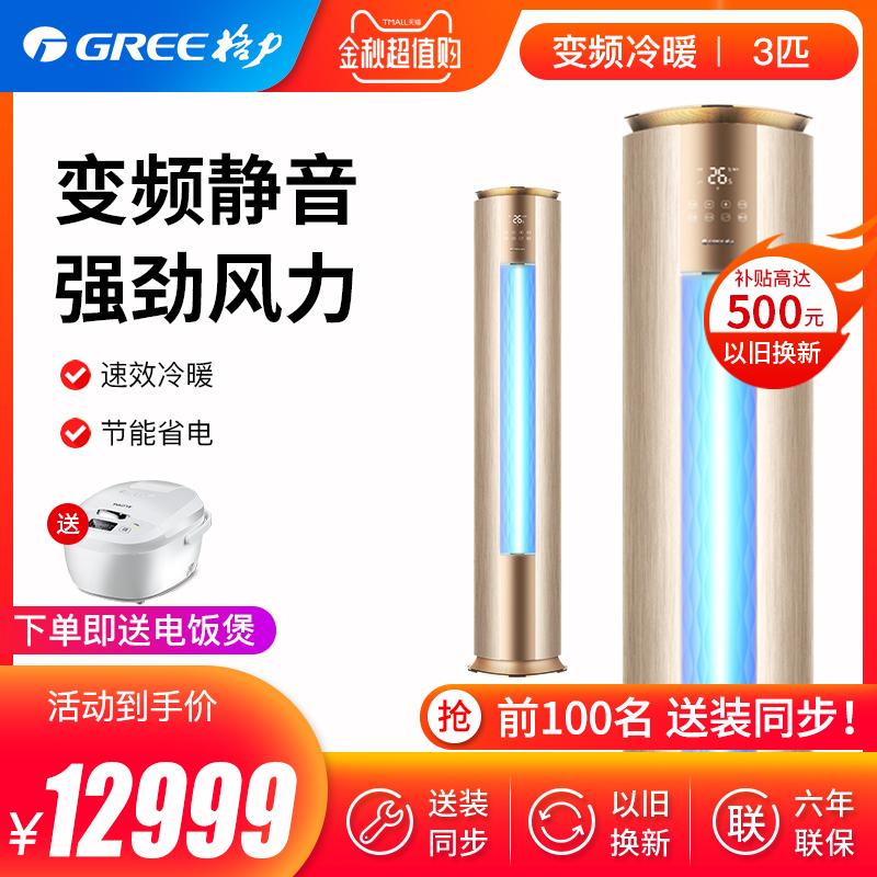 Gree/格力 KFR-72LW/(72551)FNBc-A2 i铂冷暖变频3匹满13099.00元可用100元优惠券