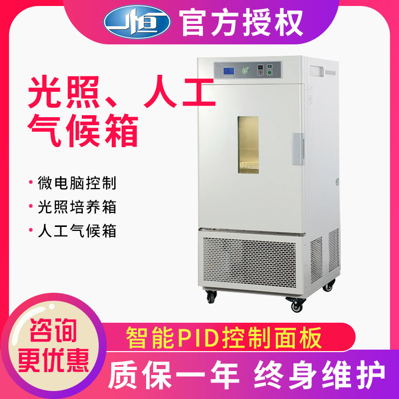 Shanghai Yiheng mgc-350 / 450 / 800hp-2 artificial climate chamber environment simulation plant cultivation seedling