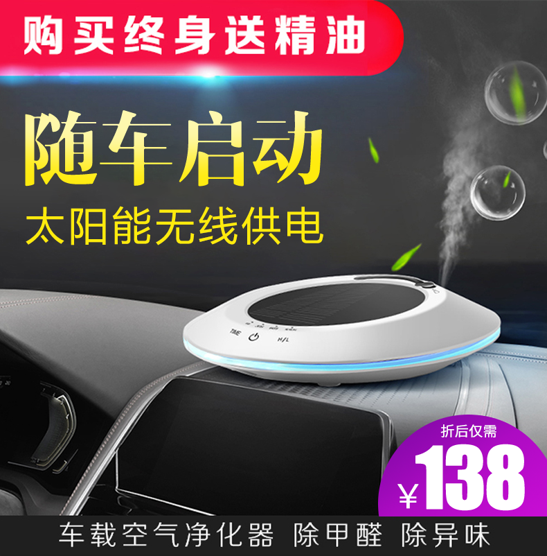 全自动太阳能智能加湿器 车载空气净化器 消除异味 车内香薰喷雾
