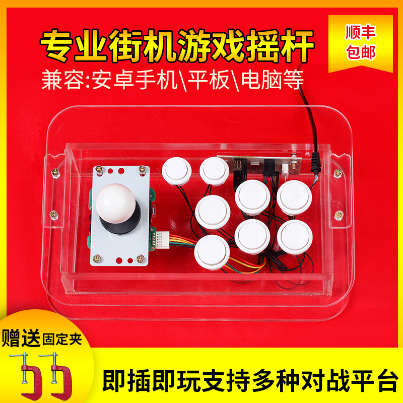Yipin loveless arcade rocker handle 97 boxer 14 Street Fighter 5usb computer phone Android game home package
