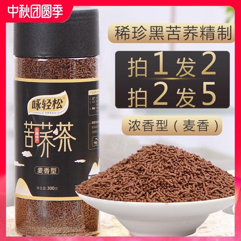 买1送1 黑苦荞茶正品咏轻松荞麦茶芦丁含量高麦香茶凉山苦荞