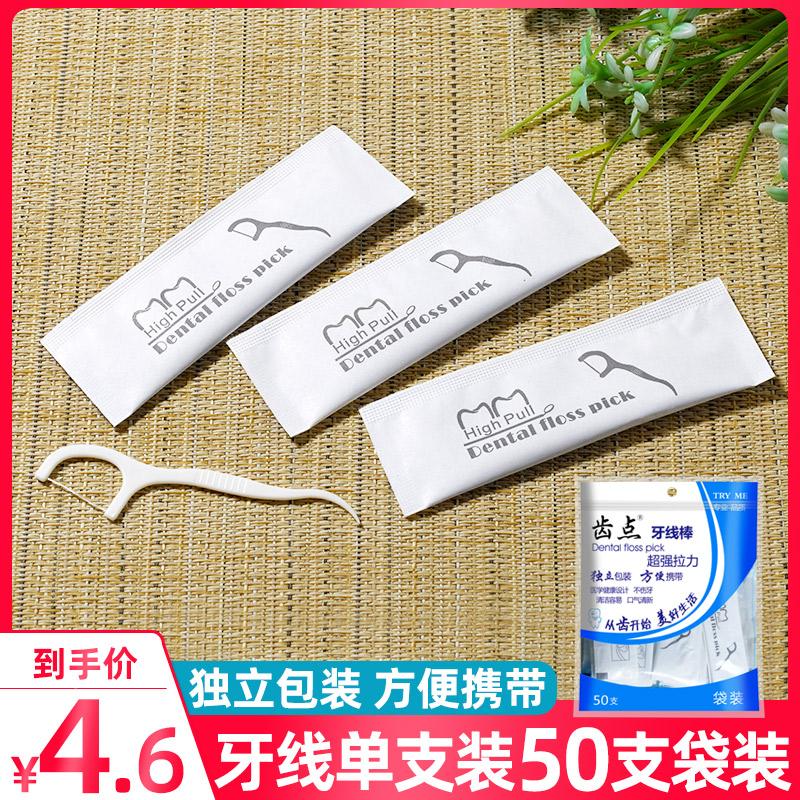 齿点环保牙线单独包装便携式随身超细牙线棒独立包剔牙签线单支装