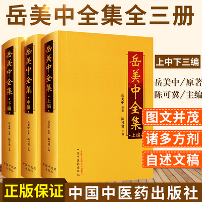 Genuine Complete Works of Yue Meizhong (All Three Volumes) ---Upper, Middle, and Lower Edited by Yue Meizhong Original TCM Clinical Medical Records, Doctors, Effective Recipes, Practical Experiences, Famous Old Chinese Medicine Road, Medical Notes, Treatment, China Traditional Chinese Medicine Publishing House