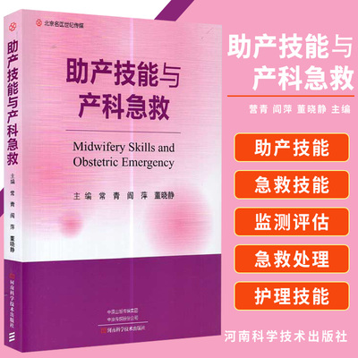 Midwifery skills and obstetric first aid Midwives provide reference for low- and middle-aged obstetricians and medical students Ying Qing, Yan Ping, and Dong Xiaojing, editor-in-chief 9787572500961 Henan Science and Technology Press