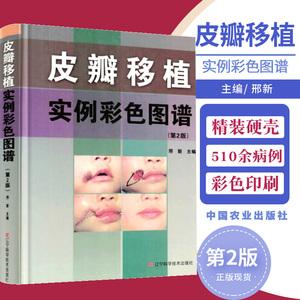 皮瓣移植实例彩色图谱外科学书籍