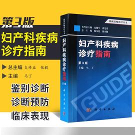 妇产科疾病诊疗指南 第3版第三版 本书实用性强是各级妇产科医师 妇幼保健医师 研究生等的妇产科临床医学便携式参考书 科学图片