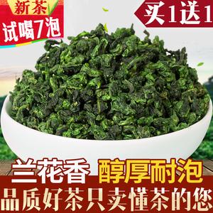 安溪铁观音茶叶浓香型2019新茶乌龙茶散装袋装小包装礼盒装共500g